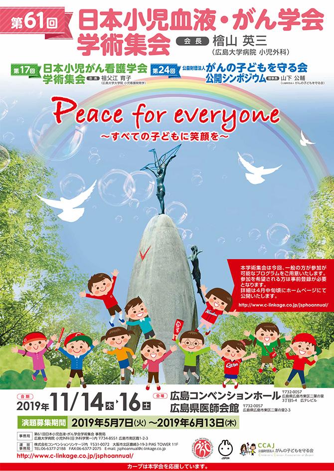 日本小児血液・がん学会学術集会