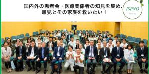 国際小児脳腫瘍シンポジウムファミリーデーを開催