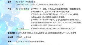 第12回小児がんピアサポーター養成WEB研修会